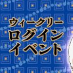 【11月9日】ウィークリーログインイベント
