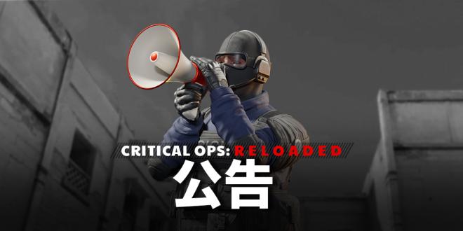 TW Critical Ops: Reloaded: General Discussion - [第2季排名戰/關鍵通行證、萬聖節活動結束公告] image 1