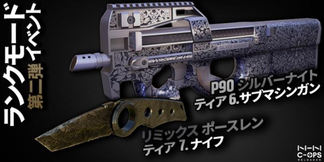 JP Critical Ops: Reloaded: Event - 【お知らせ】ランクモードイベントの当選者発表 image 2