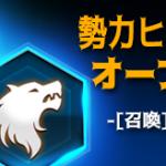 【イベント】勢力召喚同時オープンイベント