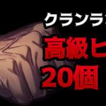 【イベント】クランランキングイベント