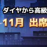 [イベント] Welcome11月出席イベント