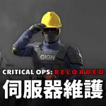 [公告] 1.1.5 版本更新維護通知