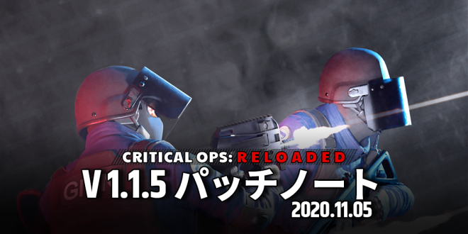 JP Critical Ops: Reloaded: Announcement - 【パッチノート】 11月05日(木)アップデート内容 image 1