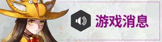 热练战士 正式官网: ◆ 游戏消息 - [GM 消息] 👏强者登场!!👏公会讨伐战新BOSS更新!  image 1