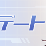 [アップデート] 11/11(KST) アップデートメンテナンス事前案内