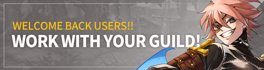 Lucid Adventure: ◆ Event - Welcome Back Users!! Work with your Guild!! image 2