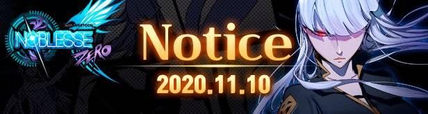 Noblesse:Zero: Notices - 11/10 Notice                                          image 1