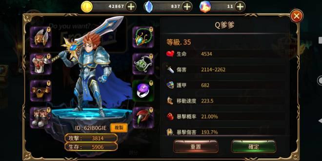 Element Blade: - Player Level 30 - UID:62IB0GIE暱稱:Q爹爹加入&問候! image 1