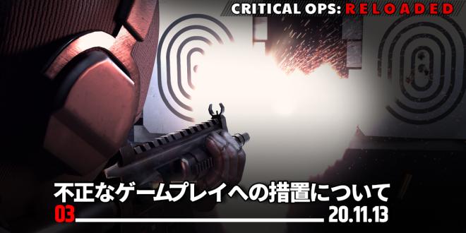 JP Critical Ops: Reloaded: Announcement - 【お知らせ】 11/13(金)不正なゲームプレイへの措置について image 1