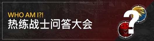 热练战士 正式官网: ◆ 活动 - WHO AM I?! 热练战士问答大会 image 1