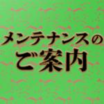 【2020年11月19日】メンテナンスのお知らせ