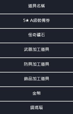 命運之子: 歷史新聞/活動 - 📢20/11/19改版公告 image 50