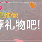 🌟强💗推🌟热练战士登上了苹果商店主页!!