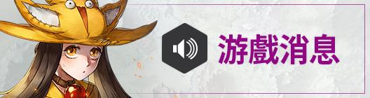 熱練戰士 正式官網: ◆ 活動 - 💀強力的新英雄來啦!💀 新角色剪影時間! image 1