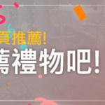 🌟強💗推🌟熱練戰士登上了蘋果商店主頁!!