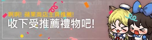 熱練戰士 正式官網: ◆ 游戲消息 - 🌟強💗推🌟熱練戰士登上了蘋果商店主頁!! image 1