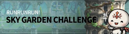 Lucid Adventure: ◆ Event - RUNRUNRUN! Sky Garden Challenge!  image 1