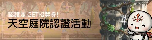 熱練戰士 正式官網: ◆ 活動 - 認證get招募券!天空庭院認證活動 image 1