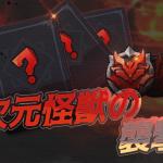 次元怪獣の襲撃イベント開催!