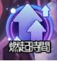 永恆冒險: 活動 - 燃起時間活動 image 3