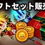 クリスマスギフトセット販売中!