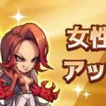 【イベント】ヒロイン確率アップ