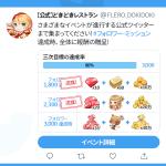 ★Twitterファロワー達成イベント★三次案内