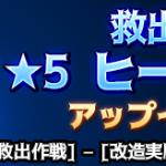 [イベント]救出作戦★5確率アップイベント