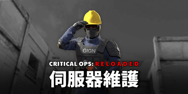 TW Critical Ops: Reloaded: Announcement - [公告] 12月03日(四)  版本更新維護通知 image 1