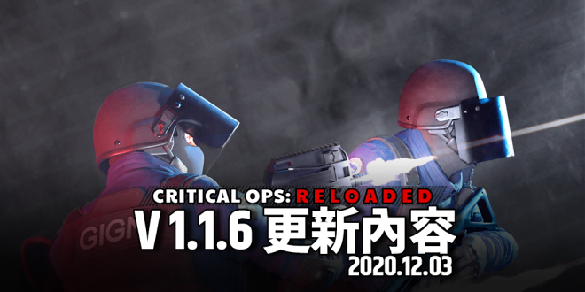 TW Critical Ops: Reloaded: Announcement - 12月03日(四)  更新內容 image 1