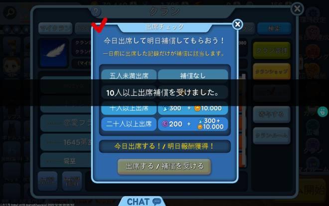 こおり鬼 Online!: クランギャラリー - 出席チェック image 4