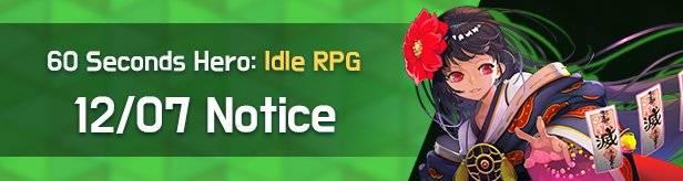 60 Seconds Hero: Idle RPG: Notices - Notice 12/07 (UTC-8)  image 1
