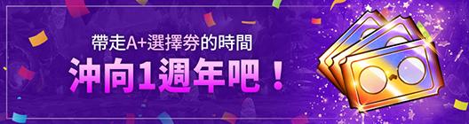 熱練戰士 正式官網: ◆ 活動 - 💎能獲得A+英雄選擇券的時間💎邁向一周年!  image 1