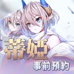 【強力的冰龍SR蒂婭登場!事前預約開啟!】