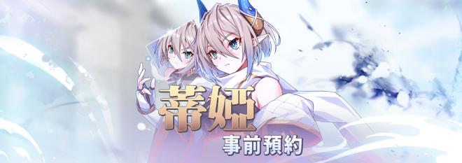 永恆冒險: 活動 - 【強力的冰龍SR蒂婭登場!事前預約開啟!】 image 1
