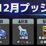 【イベント】12月PUSHイベント