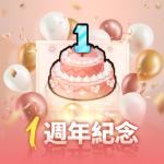 ⭐1週年紀念🎊⭐ 衝呀! 特別活動副本!