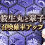 「『殺生丸[SR]』『翠子[SR]』召喚確率アップイベント」