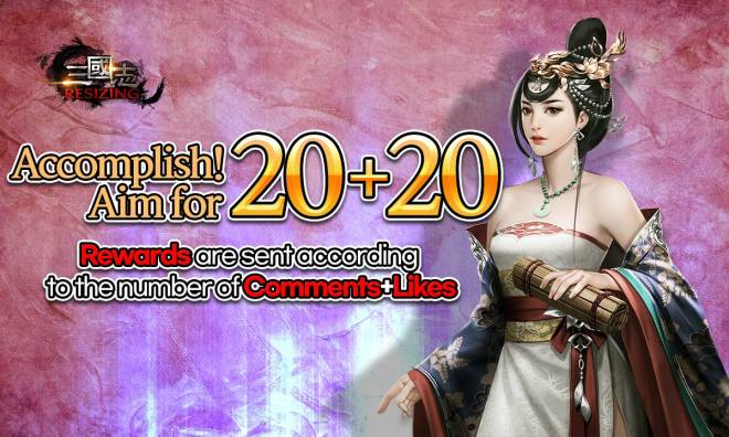 Three Kingdoms RESIZING: Event - [Event] 2020 is Not Over Yet! Accopmlish! Aim for 20+20 (period extended) image 3