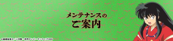 犬夜叉 -よみがえる物語-: お知らせ - 【2020年12月10日】メンテナンスのお知らせ image 1