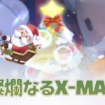 燦爛なるX-MASイベント開催!