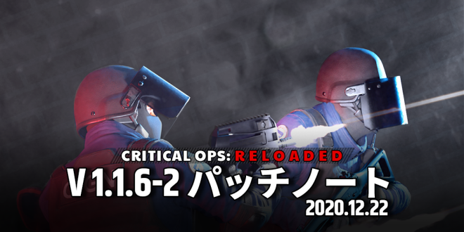 JP Critical Ops: Reloaded: Announcement - 【パッチノート】 12月22日(火)アップデート内容 image 1
