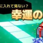 【イベント】クリスマスルーレットイベント