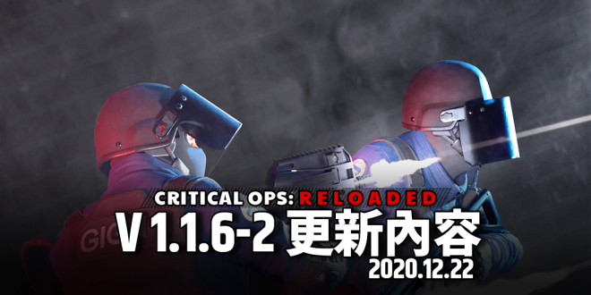 TW Critical Ops: Reloaded: Announcement - 12月22日(二)  更新內容 image 1