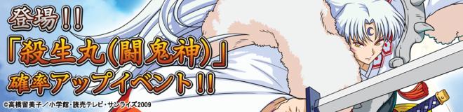 犬夜叉 -よみがえる物語-: イベント情報 - 「『殺生丸(闘鬼神)』登場! 確率アップイベント!!」 image 1