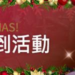 Merry X'mas ! 特別簽到活動