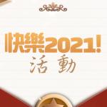 Happy 2021!活动