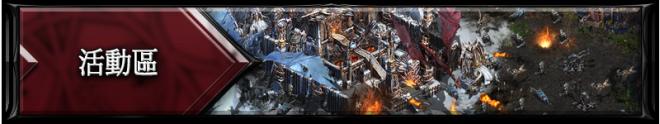 魔域戰爭: 活動區 - 年代記活動 image 3