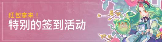 热练战士 正式官网: ◆ 活动 - 新年快乐!特别登录活动 image 1